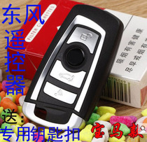 Dong Feng Ling Zhi M3 M5 V3 modified copied straight no remote control remote control folding key private