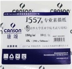 sketchBOOK Canson 1557 155g