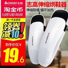 Сушка для обуви Chigo zg/hx02