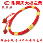 CTF 24K gold bracelet 999 male and female models transfer thousands of gold beads couple red string bracelet gold necklace