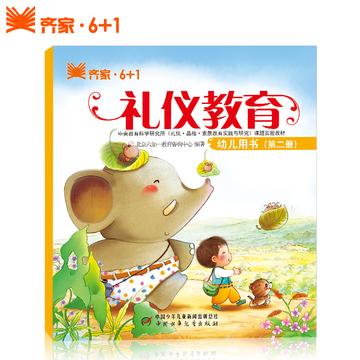 齐家六加一 家庭儿童教育图书籍3-6岁早教书贴纸 幼儿礼仪教育2