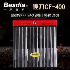 Алмазный напильник Besdia CF-400