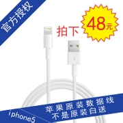 Manzana Genuine 5 / 5s iPhone5 / generación ipad4 original, cable de datos cable usb cargador de la tableta Mini / 5c