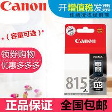 Струйные картриджи Canon PG