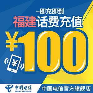 【自动充值】中国电信官方旗舰店 福建手机电信充值100元电信话费 直充快充