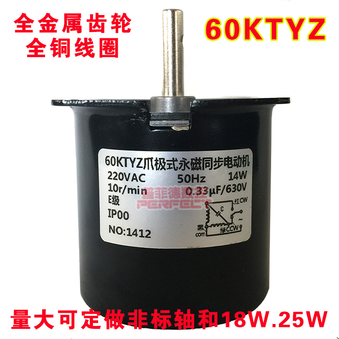 Low-speed Permanent Magnet Synchronous Motor 55//70//90//110//130 TDY4//060//115