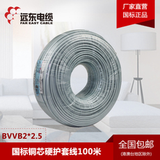 Электрокабель Far East cable BVVB 2*2.5