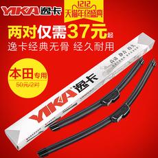 Щетки стеклоочистителей Yat card CRV XRV