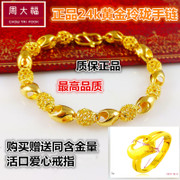 24K gold hollow Bracelet 999000 gold bracelet female money transfer Zhu Lu Lu Tong Bracelet love ring