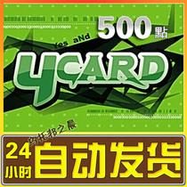 <�ԄӰl؛>YCARD500�c/Y��500�c/ϣ�����/�庹