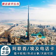 中东阿联酋迪拜7/10/15/20/30天不限流量沙迦3g/4g手机电话上网卡